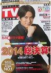 TV GUIDE PERSON Vol.28 封面人物:中居正廣