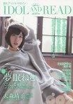 IDOL AND READ-閱讀偶像情報誌 Vol.2