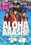 ALOHA ARASHI!嵐出道15週年夏威夷演唱會紀念特刊