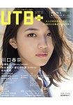 UTB+ Vol.24