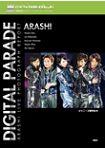 嵐DIGITAL PARADE-巡迴演唱寫真實況報導 限定永久保存版