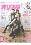 Oricon style 3月16日/2015封面人物:A.B.C-Z