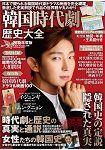 韓國古裝劇歷史大全2015年度版