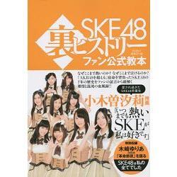 排行榜寫真書 SKE48內幕史-粉絲公式教本