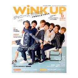 寫真 Wink up 6月號2015附海報