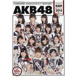 排行榜寫真 AKB48總選舉公式寫真書 2015年版