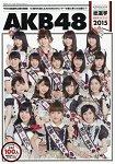 AKB48總選舉公式寫真書 2015年版