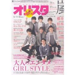 熱賣寫真書 Oricon style 5月18日-2015 封面人物-關西八人組
