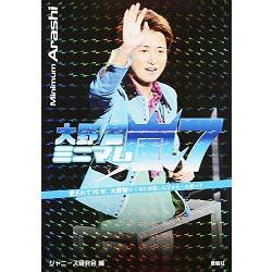 熱賣寫真 Minimum  嵐 大野智 Vol.7