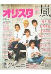 Oricon style 5月25日/2015