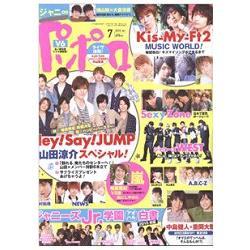 寫真 POPOLO 7月號2015附DVD.Hey!Say!JUMP.Kis-My-Ft2海報