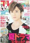 TV fan 8月號2015