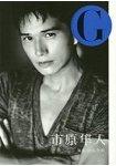 G市原隼人 Grooving-Getting-Gushing PHOTO magazine