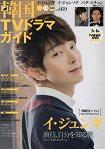 韓國電視劇情報指南  Vol.59