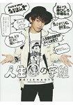 人生「HO」之字組-EXILE NAOTO 寫真散文集