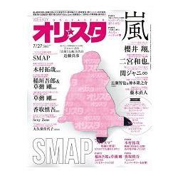 寫真集 Oricon style 7月27日-2015封面人物-近藤真彥