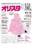 Oricon style 7月27日/2015封面人物:近藤真彥