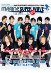 Pick-up Voice SPECIAL-MARINE SUPER WAVE  LIVE  BOOK 2015年附海報
