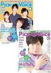 Pick-up Voice 9月號2015附神谷浩史雙面大型海報.明信片