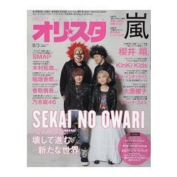 寫真書Oricon style 8月3日-2015 封面人物-世界末日(SEKAI NO OWARI)