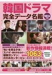 韓國電視劇完全檔案名鑑   2016年版