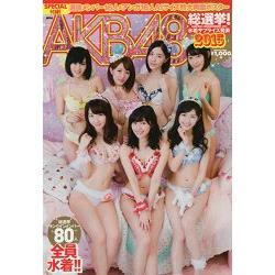 寫真 AKB48總選舉!泳裝驚喜發表 2015年版