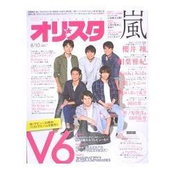 排行榜寫真書 Oricon style 8月10日-2015 封面人物-V6