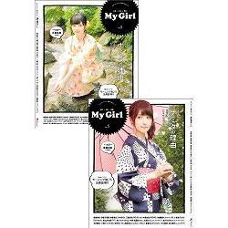 排行榜寫真書 My Girl Vol.5附衛藤美彩-江籠裕奈海報