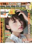 EX大眾 9月號2015附橋本奈奈未文件夾