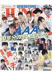 JUNON 10月號2015附AAA海報