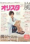 Oricon style 8月31日/2015 封面人物:山田涼介