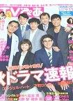 TV情報誌 9月9日/2015封面人物:東山紀之.高政宏.片岡愛之助等