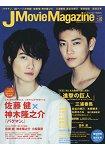 J Movie Magazine 電影娛樂寫真情報誌 Vol.2