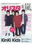 Oricon style 9月21日/2015封面人物:KANA-BOON
