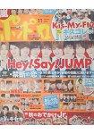 POPOLO 11月號2015附海報