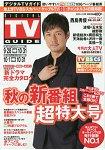 DIGITAL TV GUIDE 11月號2015