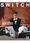 SWITCH Vol.33 No10 2015年10月號