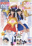 Chu→ Boh  Vol.69附DVD