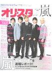 Oricon style 10月5日/2015