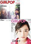 GiRLPOP 2015年秋季號附雙面海報