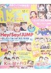 POPOLO 12月號2015附Hey!Say!JUMP/Kis-My-Ft2海報