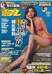 週刊PLAYBOY 11月23日/2015封面人物:朝比奈彩