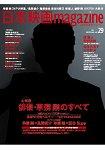 日本電影magazine Vol.29(2012年)