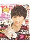 TV LIFE首都圈版  12月4日/2015封面人物:玉森裕太