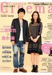 Cinema★Cinema Vol.60封面人物:二宮和也.黑木華