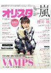 Oricon style 11月23日/2015封面人物:aiko