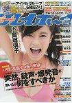 週刊PLAYBOY 12月7日/2015 封面人物:小島&#29792&#29827子