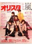 Oricon style 12月14日/2015封面人物:Sexy Zone
