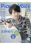 Pick-up Voice 2月號2016附海報.明信片