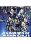嵐之4 Seasons ARASHI LIVE TOUR 2015年-Japonism巡迴演唱會寫真紀實限定永久保存版附嵐成員大型寫真卡